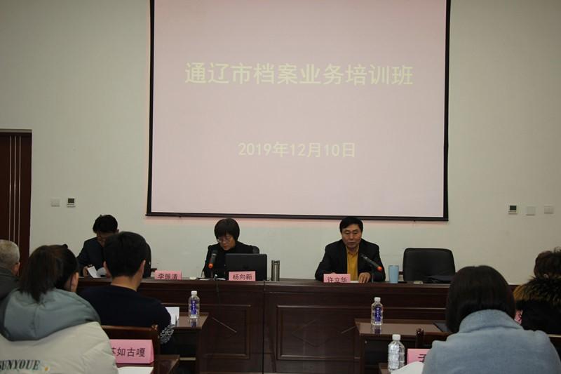 自治区档案教育与研究中心在通辽市举办档案业务培训班